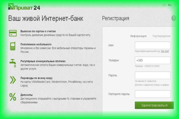 регистрация в приват 24 - фото 10