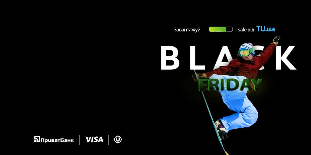 Black Friday sale від TU.ua!